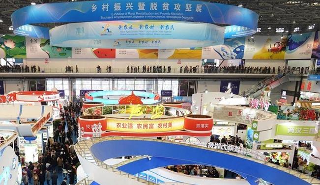 第26届农高会在陕西杨凌开幕