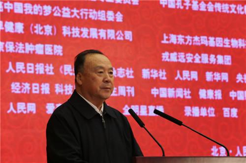 """""""无癌中国我的梦""""第二届公益论坛在京举行"""
