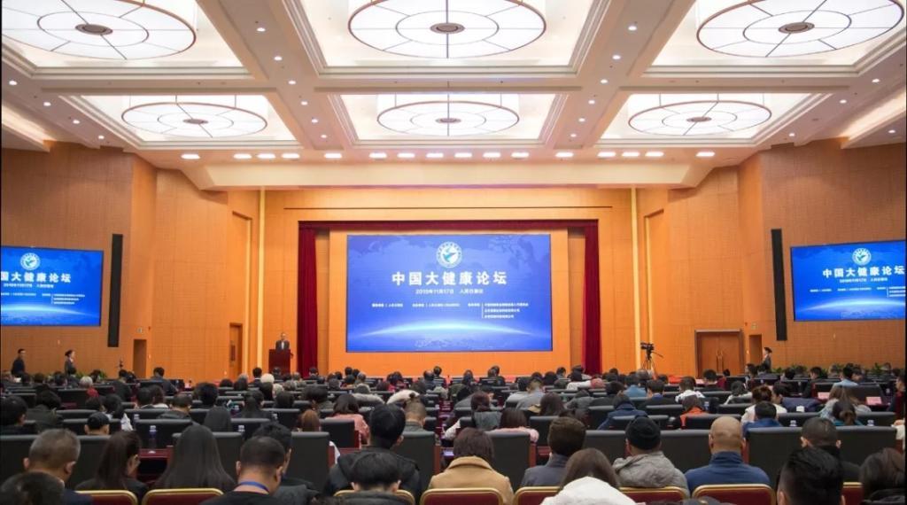 """""""2019中国大健康论坛""""在京举行"""