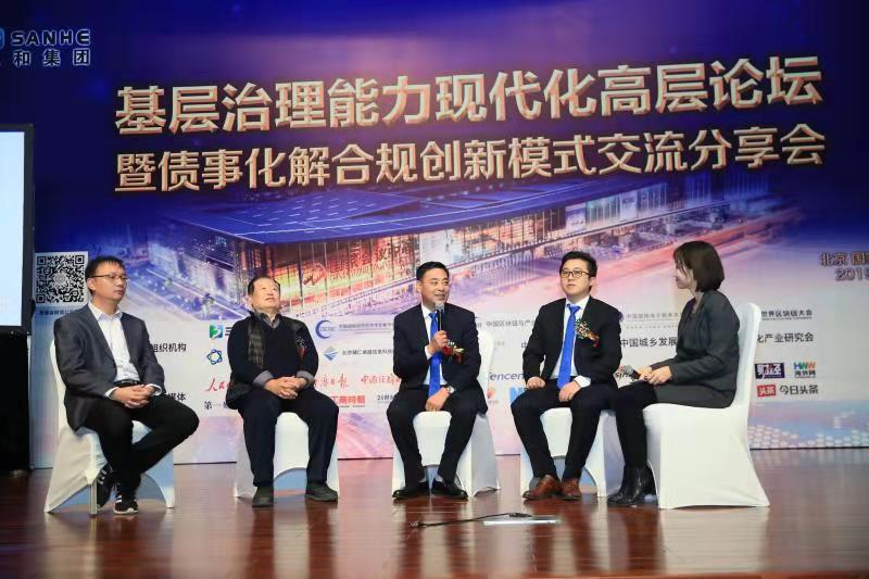 基层治理能力现代化高层论坛暨债事化解合规创新模式交流分享会在京举行