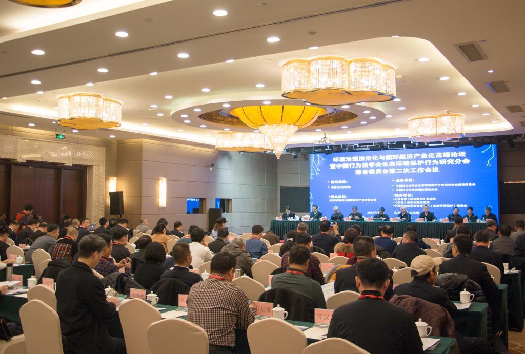 环境治理法治化与循环经济产业化高端论坛在京召开
