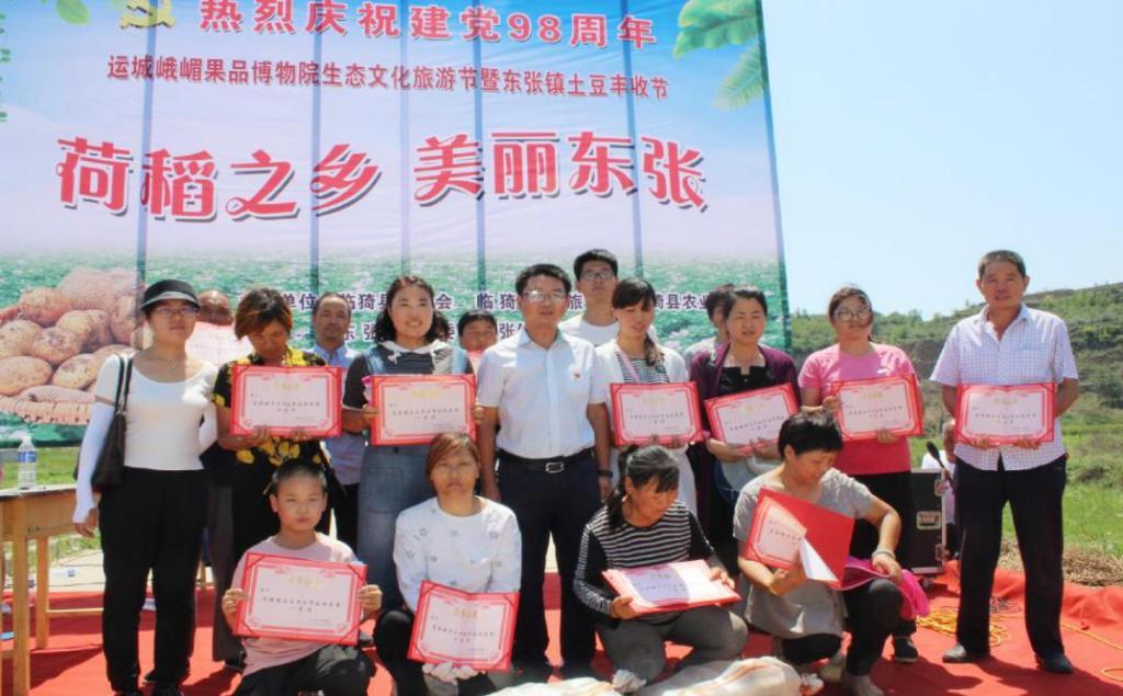 亚博国际帐号注册:山西临猗县东张镇举行土豆
