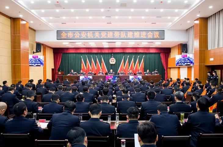 枣庄市公安机关党建带队建推进会议召开