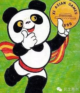 北京亚运会吉祥物盼盼.