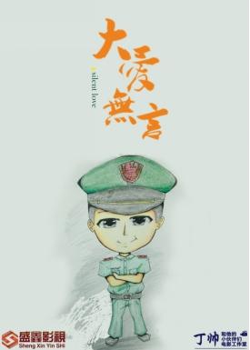微电影《大爱无言》宣传海报