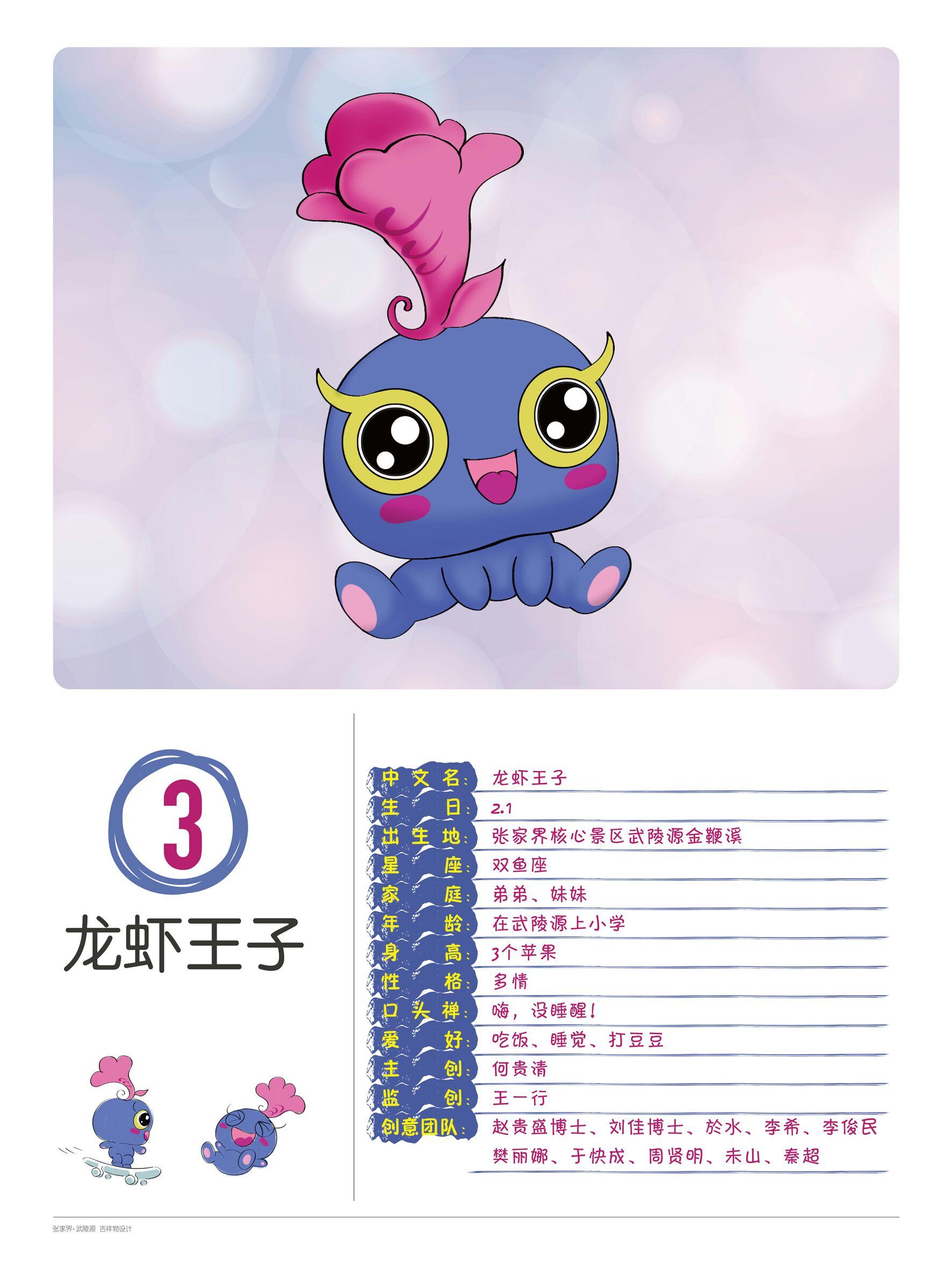 """微信(id:zjjwly),发送""""吉祥物""""三个字即可进入活动"""