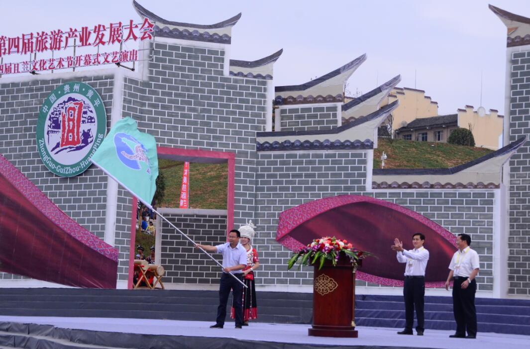 黔东南州第四届旅游产业发展大会在黄平县举行
