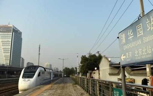 北京北站11月1日起暂停客运业务