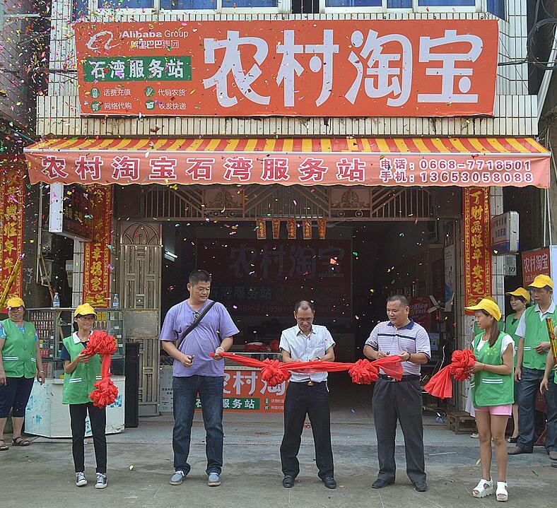 广东化州市:农村电子商务成为脱贫攻坚新动能