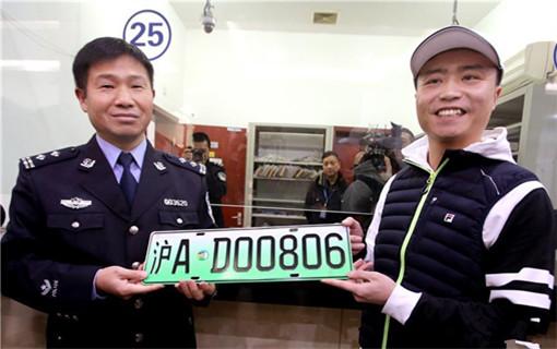 上海颁发新能源汽车号牌