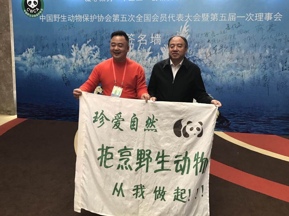 中国野生动物保护协会协会第五次全国会员代表大会召开