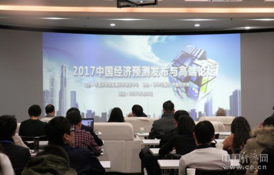 2017中国经济预测发布与高端论坛实录(全文)