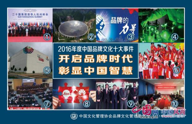 2016中国品牌文化十大事件揭晓