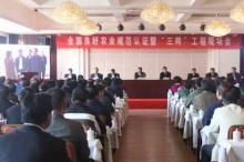 全国良好农业规范认证会在陕西富县召开
